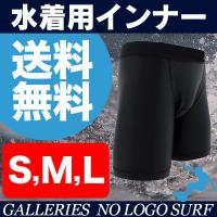 ロング丈の水着のデザインに合わせた、ひざ上長めの商品です。 生地は履き心地のいい、さらさらしたポリエ...