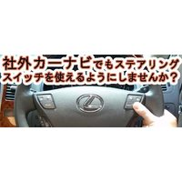■ステアリングオーディオスイッチを社外ナビやオーディオで使用可能にするステアリングリモコンアダプター...