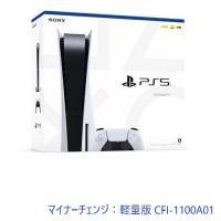(新品)ソニー PlayStation5  ディスク版【軽量版最新モデル】 CFI-1100A01【ラッピング対応不可】