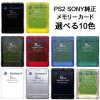 プレイステーション2専用SONY製メモリーカードになります。 端子クリーニング・初期化済みです。 P...