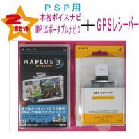 ★MAPLUSソフトとPSP用GPSレシーバーの2点セットになります。 ※PSP本体は商品に含まれて...