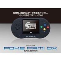 商品名 SFHDpokeFAMI DX Black Edition(携帯型SFC互換機) フリガナ ...