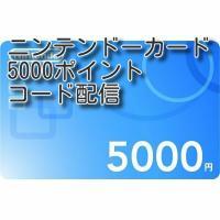 ニンテンドープリペイドカード  5000円分 コード通知 土日配信対応