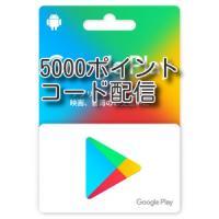 Google playカード 5000ポイント コード配信専用 Tポイント消化