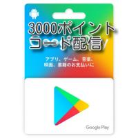 Google playカード 3000ポイント コード配信 Tポイント消化