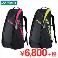 【型番】 BAG1739 【メーカー】 YONEX(ヨネックス) 【定価】 8,500円(+税) 【...