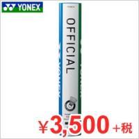 【名称】 オフィシャル(1ダース) 【メーカー】 YONEX(ヨネックス) 【定価】 4,300円(...