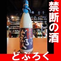 どぶろく 蔵造りどぶろく 720ml (長野県産地酒) 限定品
