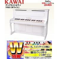 定価:13,800円(税別) 商品コード=申請中  【商品説明】  ミニピアノ1152(ホワイト) ...