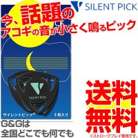 SILENT PICK サイレントピック SP-3 3枚セット ピック型弱音器 消音効果