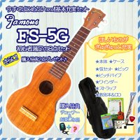 ソプラノ ウクレレ Famous フェイマス FS-5G 初心者7点セット うれしい購入特典付き