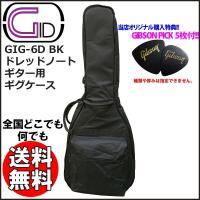 GID CASE SERIES  730058 GID GIG-6D BK アコースティックギター用...