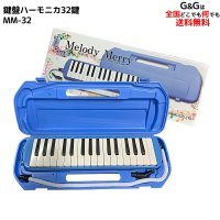 鍵盤ハーモニカ MM-32 BLUE 【購入者にどれみふぁシールをプレゼント♪】   MM-32は3...