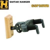 ソリッドボディーギターに適したショートネックのハンガー。木製ベース。  【主な仕様】 長さ:165m...