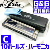 【送料無料】ARIA 10ホールズハーモニカ ブルースハープ AH-1020 Key:C