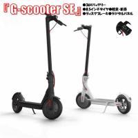 予約受付中 12月中旬予定 電動キックスクーター キックボード スマホ連携 8.5インチタイヤ 36Vバッテリー 永年修理サービス 『G-scooter SE』アップグレード完了