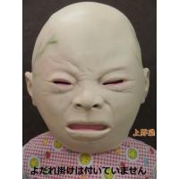 泣き顔の赤ちゃん マスク  こんな怖い顔で泣かれたら 逆に笑ってしまいます ガキ使の影響で店頭でも皆...