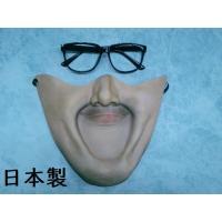 MEGAアゴマスク・シャクレ、鼻から下のハーフマスク