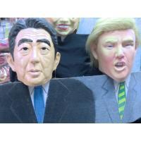 日米首脳マスク セットでさらにお安くなっています  安倍晋三総理のかぶりものと ドナルド・トランプさ...