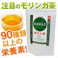 モリンガ茶 琉球新美茶 30包 (定形外郵便)
