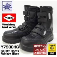 安全靴 作業靴 イエテン Y7900HG レインボー 黒 ハイガード マジック 鋼製先芯入りで道路作...