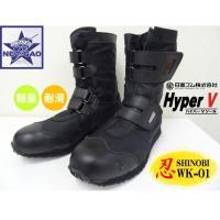 安全靴 作業靴 高所作業靴 ハイカットマジックタイプ HyperV ハイパーVソールで抜群の耐滑性 ...