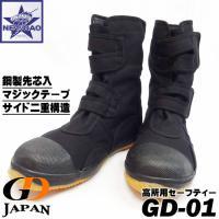 高所作業用 高所用安全靴 作業靴 通気性の良い地下足袋感覚の鋼製先芯入り安全靴です