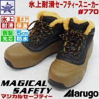 安全靴 作業靴 セーフティースニーカー 鋼製先芯入 5mm厚の裏ボア アルミインソール 保温効果抜群...