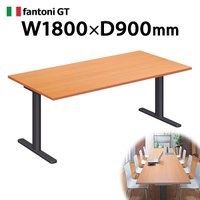 410-432 高級会議机 配線機能でOAテーブルにも189 fantoni 基本GT-189H 木...