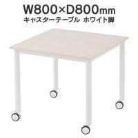 【事業所様お届け 限定商品】 キャスター付 角テーブル W800×D800 ナチュラル RFCTT-WL8080NA