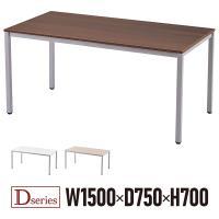 テーブル/OA/ミーティング>シンプル ミーティングテーブル通販 グリーン商品 R.F.YAMAKA...