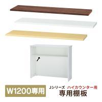 Yos Collection オフィス家具 受付カウンター テーブル ●質量/5kg初期本体には棚板...