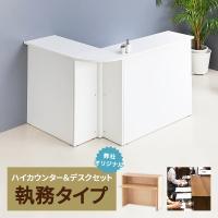RFシリーズの murabi.netオリジナル L字型 受付カウンターセット+インナーデスク付(配線...