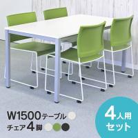 [SET] BONUMミーティングテーブルセット 4人用 ホワイト×椅子3色 RFMT-1575W-BONUM-BLACK/-WHITE/-GREEN おしゃれ オフィステーブル オフィスチェア