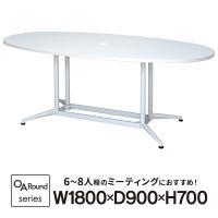 【事業所様お届け 限定商品】 OAオーバルテーブル W1800×D900 ホワイト RFOVT-OA1890WH 配線機能 フック付き 円形 オーバル ラウンド ミーティングテーブル