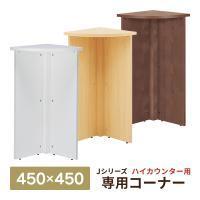 Yos Collection オフィス家具 受付カウンター テーブルアール・エフ・ヤマカワ 簡単組み...