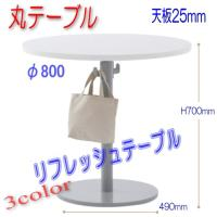 テーブル/OA/ミーティングテーブル/コミュニケーション リフレッシュ テーブル/インテリア家具/ダ...
