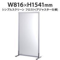 パーテーション フロストアクリルスクリーン W800 RFSCR-FRSAJ アジャスター仕様 上質安価 アルミフレームスクリーン