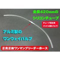 【ネコポス】再入荷 ワンウェイバルブ付き ワンマンブリーダーホース H019