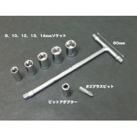 【ネコポス】ツーリング携帯用Tレンチ T型ハンドル ソケット8点セット  H072