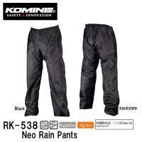 ■商品名 :RK-538 ネオレインパンツ ■メーカー:コミネ(KOMINE) ■品番  :RK-5...