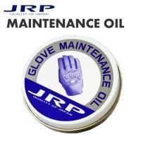 JRP メンテナンスオイル  本革用 皮革専用オイル
