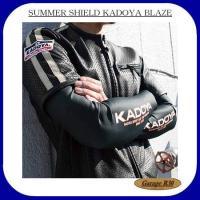 ■商品名 :SUMMER SHIELD KADOYA BLAZE(サマーシールド・カドヤブレイズ) ...