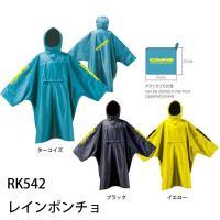 コミネ RK542 レインポンチョ 03-542  バイク用レインウェア RK-542 ●簡易的な雨...