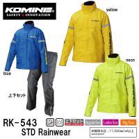 ■商品名 :RK-543 STD レインウェア ■メーカー:コミネ(KOMINE) ■品番  :RK...