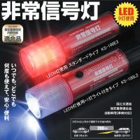 小林総研 KS-100E3  非常信号灯 車検対応 LED 9灯 発炎筒 スタンダードタイプ ●非常...