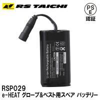 RSタイチ RSP029 リチウムイオンバッテリー イーヒート e-HEATのオプションパーツ ■ご...