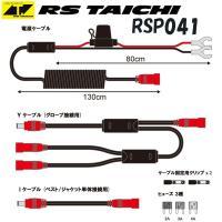 RSタイチ RSP039 e-HEAT 充電器・スペアバッテリーセット イーヒート チャージャー ●...