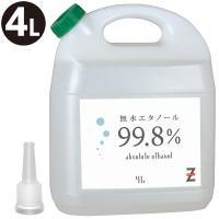 ガレージ・ゼロ 無水エタノール 4L(アルコール99.8vol%以上) 無水アルコール/油汚れ落とし/溶剤/洗浄剤/除菌