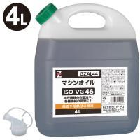 潤滑作動油。 ISO VG.46(旧通称名 120マシンオイル)指定の機械に、作動油としてご使用でき...